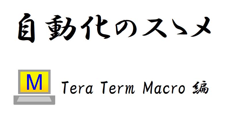自動化のスゝメ ~TeraTermMacro編~