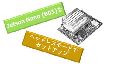 Jetson Nano (B01)をヘッドレスモードでセットアップ