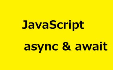 Javascript async&await